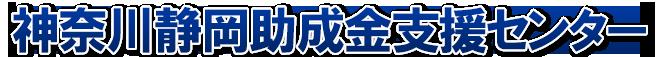 神奈川静岡助成金センター